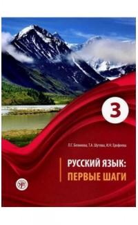 Русский язык: первые шаги: учебное пособие: В 3 частях. Часть 3. Пособие и CD