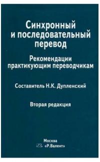 Sinkhronnyi i posledovatel'nyi perevod [Simultaneous and Consecutive Interpret.]