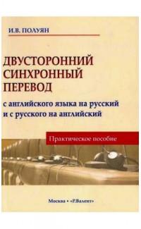 Dvustoronnii sinkhronnyi perevod s rus. na angl. [Two-Way Simultaneous Translation from Russian into English]