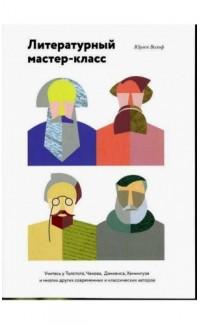 Literaturnyi master-klass [Literary Master Class: Tolstoy, Chekhov, Dikkens]