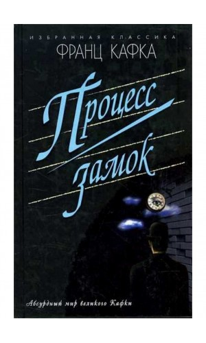Protsess. Zamok. Novelly [The Trial. The Castle. Short Stories]