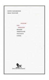 Бедлам как Вифлеем. Беседы любителей русского слова. Парамонов Б.М. и Толстой И.Н.