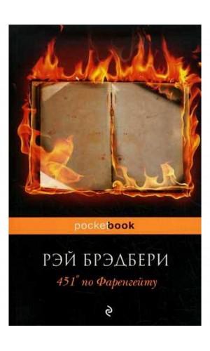 451 po Farengeitu [Fahrenheit 451]