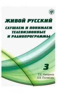 Zhivoi russkii - 3. Slushaem i ponimaem TV i Radio. Manual & DVD [Listen & Unde