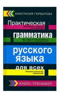 Prakticheskaia grammatika russkogo iazyka dla vsekh [Practical Russian Grammar for Everybody]