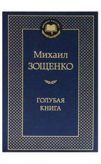 Golubaia kniga [Blue Book]