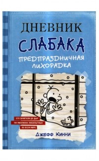 Dnevnik slabaka - 6. Predprazdnichnaia likhorada [Diary of a Wimpy Kid Cabin Fev