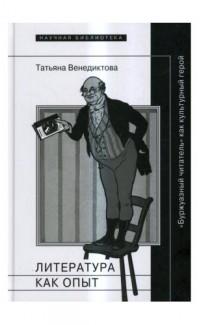 Literatura kak opyt, ili Burzhuaznyi chitatel' kak kul'turnyi geroi [Literature as Experience. Reader as a Cultural Hero]