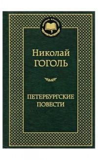 Peterburgskie povesti [St Petersburg Tales]