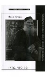 Kto, chto ia? Tolstoi v svoikh dnevnikakh, pis'makh, [Who, What Am I?]