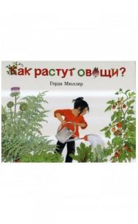 Kak rastut ovoshchi? [How Do Vegetables Grow?]
