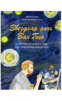 Zvezdnaia noch' Van Goga i drugie istorii o tom, kak rozhdaetsia iskusstvo [Starry Night by Van Gogh. How Art is Born]