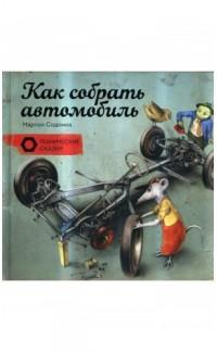 Kak sobrat' avtomobil' [How To Build A Car]