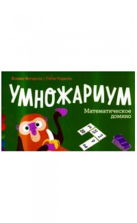 Umnozharium. Matematicheskoe domino [Multiplication Domino. Boardgame]