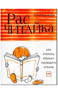 Raschitaika. Kak pomoch' rebenku poliubit' chtenie [How to Get Your Child to Love Reading] Guide