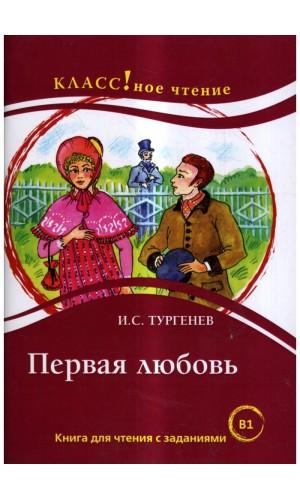 Pervaia liubov' [First Love] B1