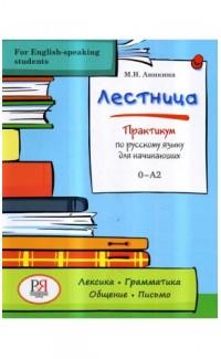 Lestnitsa: Praktikum po russkomu iazyku dlia nachinaiushchikh [Staircase: Russian Practicum] A1