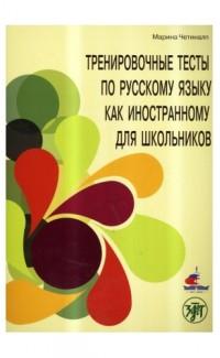 Trenirovochnye testy po russkomu iazyku kak inostrannomu dlia shkol'nikov [Russian Tests]