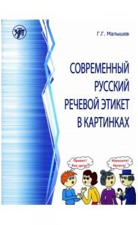 Sovremennyi russkii rechevoi etiket v kartinkakh [Modern Russian Speech Etiquette]