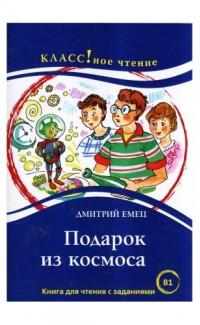 Подарок из космоса. Чтение для студентов (B1)
