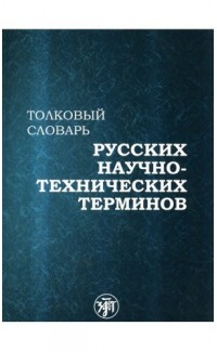 Tolkovyi slovar' russkikh nauchno-tekhnicheskikh terminov [Explanatory Dictionary of Russian Technical Terms]