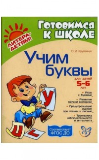 Uchim bukvy. 5-6 let [Learning Letters. For 5-6 Year-Olds]