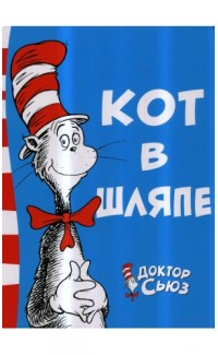 Kot v shliape [Cat in the Hat]