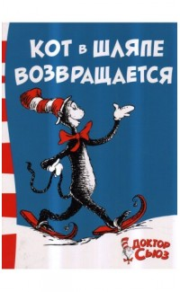 Kot v shliape vozvrashchaetsia [Cat in the Hat Comes Back]