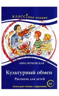 Культурный обмен. Рассказы для детей.Чтение для студентов (A2)