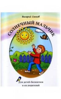 Solnechnyi mal'chik [Sunny Boy] dlia detei-bilingvov i ikh roditelei