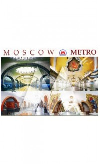 Moskovskoe metro. Nabor iz 16 otkrytok [Moscow Metro. Collection of 16 Postcards