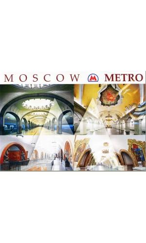 Московское Метро. Набор из 16 открыток