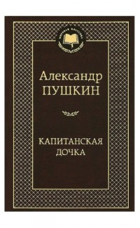 Kapitanskaia dochka [The Captain's Daughter]