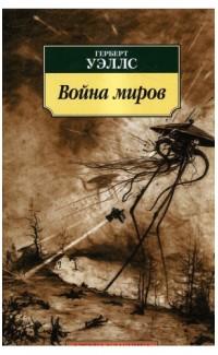 Voina mirov [War of the Worlds]
