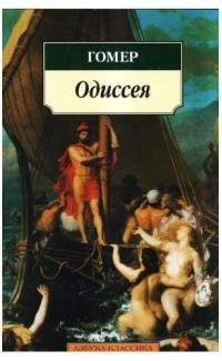 Odisseia [Odyssey]