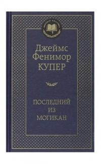 Poslednii iz mogikan [Last of the Mohicans]