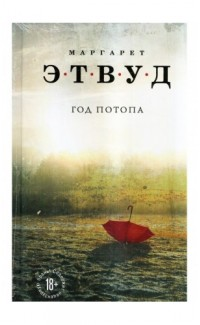 God potopa [The Year of the Flood]