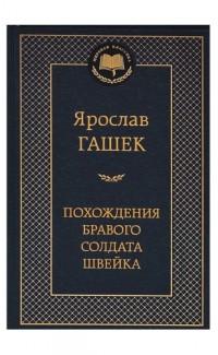 Pokhozhdeniia bravogo soldata Shveika [The Good Soldier Shvejk]