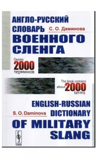 Anglo-russkii slovar' voennogo slenga English-Russian Dictionary Military Slang