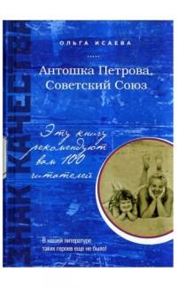 Antoshka Petrova, Sovetskii Soiuz