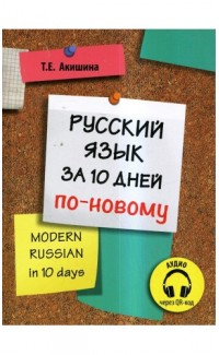 Russkii iazyk za 10 dnei po-novomu QR [Russian in 10 Day in a New Way]