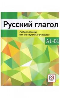 Russkii glagol. Uchebnoe posobie dlia inostrannykh uchashchikhsia [Russian Verbs