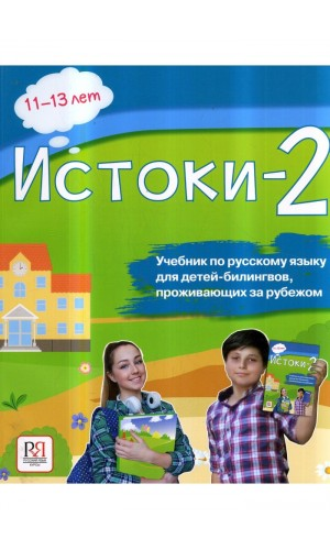 Istoki-2. Uchebnik po russkomu iazyku dlia detei sootechestvenn QR [Beginning 2]