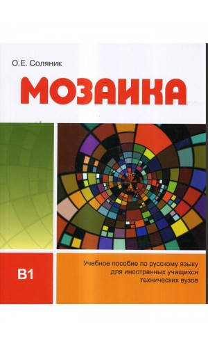 Mozaika. Uchebnoe posobie po russkomu iazyku [Mozaika. Textbook]