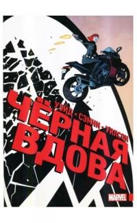 Chernaia Vdova. Polnoe izdanie [Black Widow. Complete Edition]