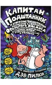 Kapitan Podshtannik i vtorzhenie chrezvychaino N3 [Captain Underpants and the In