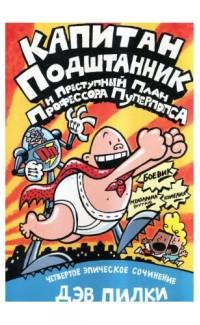 Kapitan Podshtannik i prestupnyi plan N4 [Captain Underpants and the Perilous Pl