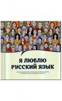 Ia liubliu russkii iazyk! [I Love the Russian Language]