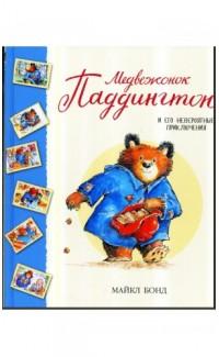 Medvezhonok Paddington i ego neveroiatnye prikliucheniia [Paddington Bear and Hi