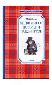 Medvezhonok po imeni Paddington [A Bear Called Paddington]